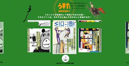 screencapture-k-usuta-com-1439865770980 2 のコピー