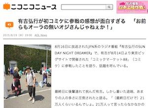 スクリーンショット 2015-08-20 15.13.52 のコピー