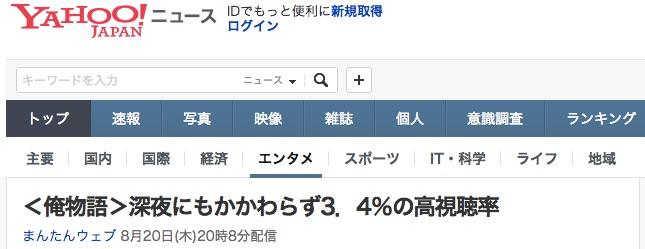 <俺物語>深夜にもかかわらず3.4%の高視聴率_(まんたんウェブ)_-_Yahoo_ニュース