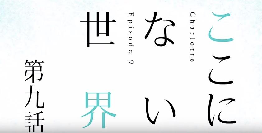 TVアニメ「Charlotte_シャーロット_」第九話予告編_-_YouTube 14