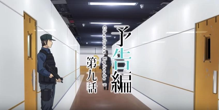 Banners_and_Alerts_と_TVアニメ「Charlotte_シャーロット_」第九話予告編_-_YouTube