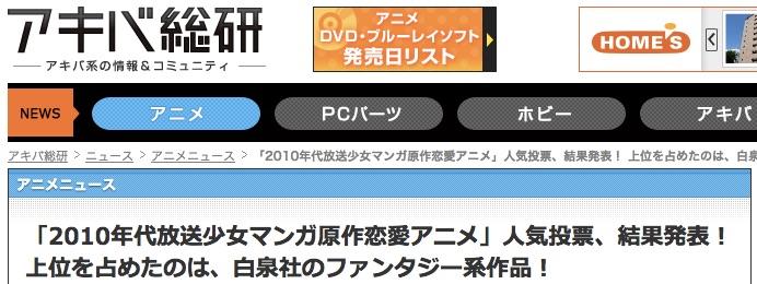 「2010年代放送少女マンガ原作恋愛アニメ」人気投票、結果発表!_上位を占めたのは、白泉社のファンタジー系作品!_-_アキバ総研