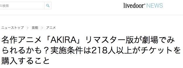 名作アニメ「AKIRA」リマスター版が劇場でみられるかも?実施条件は218人以上がチケットを購入すること_-_ライブドアニュース