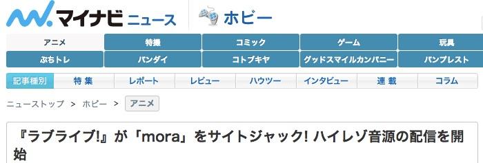 『ラブライブ_』が「mora」をサイトジャック__ハイレゾ音源の配信を開始___マイナビニュース