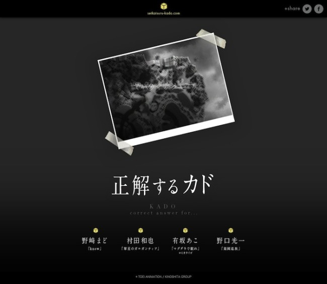 screencapture-seikaisuru-kado-com-1440745141893 のコピー