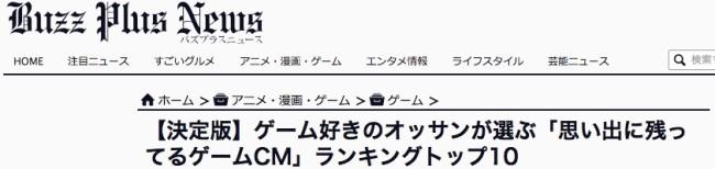 【決定版】ゲーム好きのオッサンが選ぶ「思い出に残ってるゲームCM」ランキングトップ10_|_バズプラスニュース_Buzz_