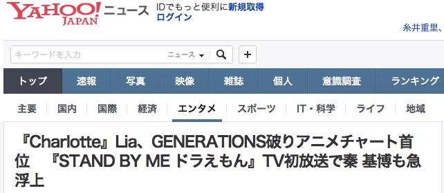 『Charlotte』Lia、GENERATIONS破りアニメチャート首位 『STAND_BY_ME_ドラえもん』TV初放送で秦_基博も急浮上_(Billboard_Japan)_-_Yahoo_ニュース