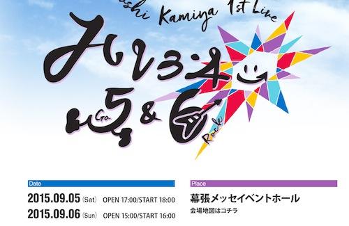 スクリーンショット 2015-09-06 17.20.13 のコピー
