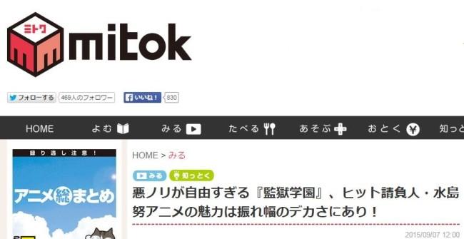 mitoku - コピー