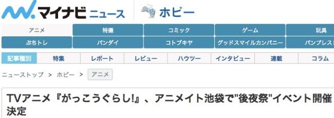 TVアニメ『がっこうぐらし_』、アニメイト池袋で_後夜祭_イベント開催決定___マイナビニュース