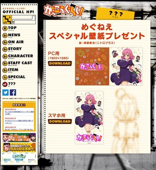 screencapture-gakkougurashi-com-question-index-html-1442808400616 のコピー
