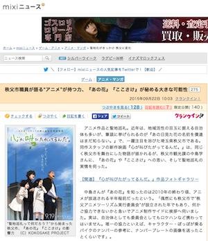 screencapture-news-mixi-jp-view_news-pl-1442898667054 のコピー