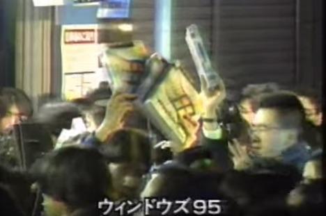 アキバがパソコン街として絶頂だった1995年11月、Windows95_に長い行列_-_YouTube