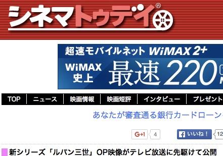 新シリーズ「ルパン三世」OP映像がテレビ放送に先駆けて公開_-_シネマトゥデイ