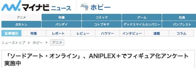「ソードアート・オンライン」、ANIPLEX+でフィギュア化アンケート実施中___マイナビニュース