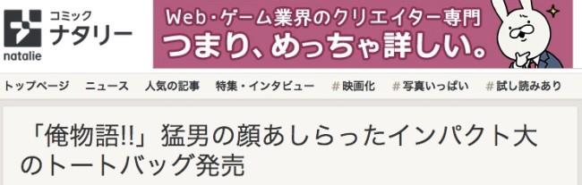 「俺物語__」猛男の顔あしらったインパクト大のトートバッグ発売_-_コミックナタリー