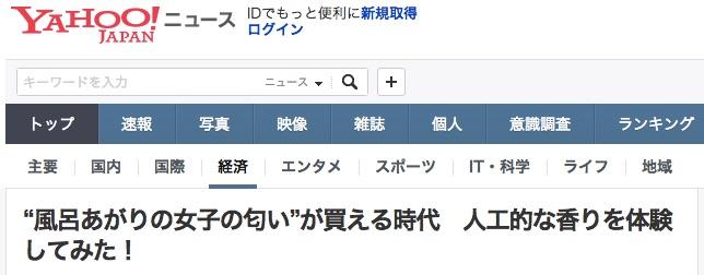 """""""風呂あがりの女子の匂い""""が買える時代 人工的な香りを体験してみた!_(SankeiBiz)_-_Yahoo_ニュース"""