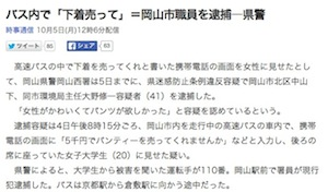 スクリーンショット 2015-10-05 18.19.26 のコピー