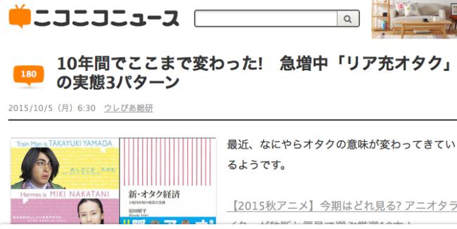スクリーンショット 2015-10-05 17.50.12