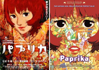Papurika_Poster