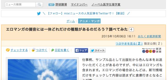 スクリーンショット 2015-10-06 18.09.02