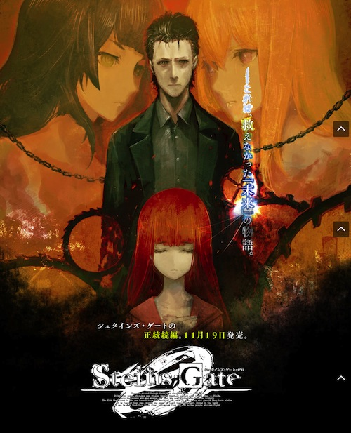 screencapture-steinsgate0-jp-1444717162524 のコピー