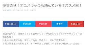スクリーンショット 2015-10-15 17.23.37 のコピー