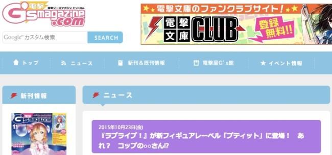 『ラブライブ!』が新フィギュアレーベル「プティット」に登場! あれ? コップの○○さん_____電撃G_s_magazine_com