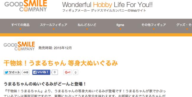 スクリーンショット 2015-10-23 16.32.13