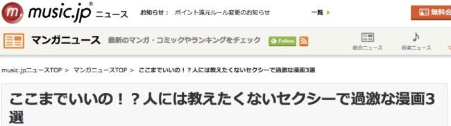 ここまでいいの!?人には教えたくないセクシーで過激な漫画3選_-_music_jpニュース