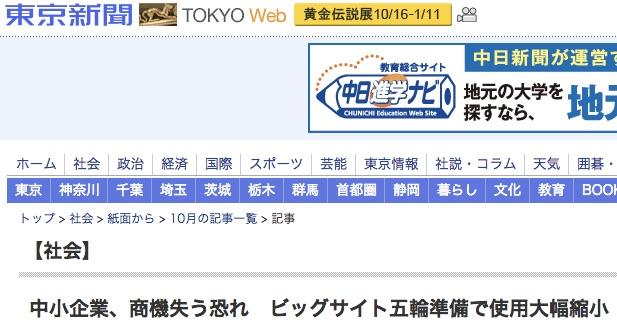 東京新聞_中小企業、商機失う恐れ ビッグサイト五輪準備で使用大幅縮小_社会_TOKYO_Web_