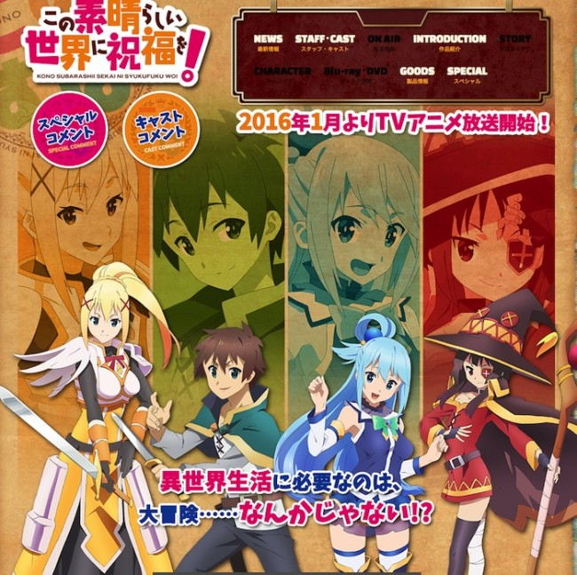 screencapture-konosuba-com-1445851687232 のコピー