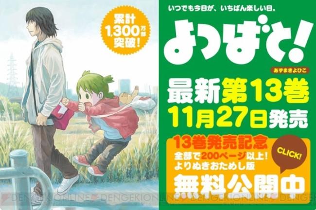 yotsubato_002_cs1w1_720x
