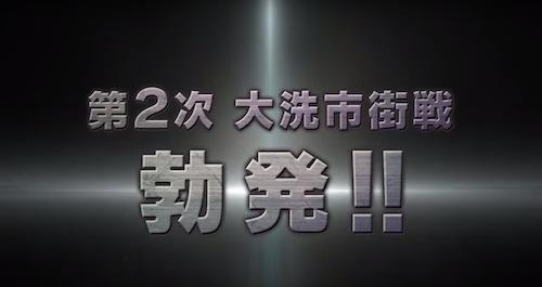 劇場版 ガールズ&パンツァー4