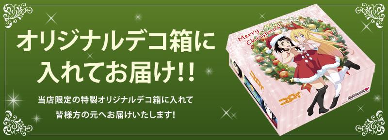 nisekoi2015_box