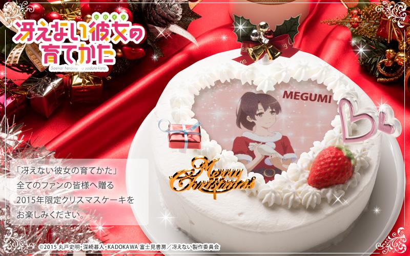 main_megumi