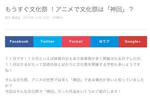 スクリーンショット 2015-11-13 21.54.32 のコピー