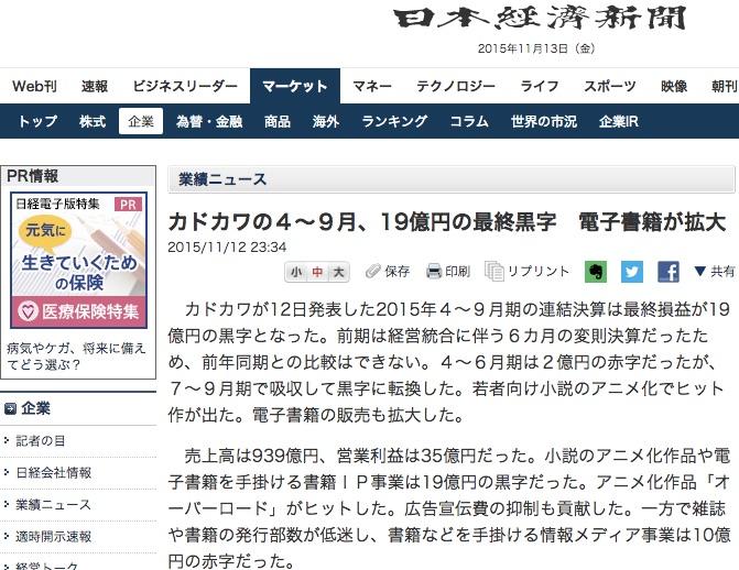 カドカワの4~9月、19億円の最終黒字 電子書籍が拡大 :日本経済新聞