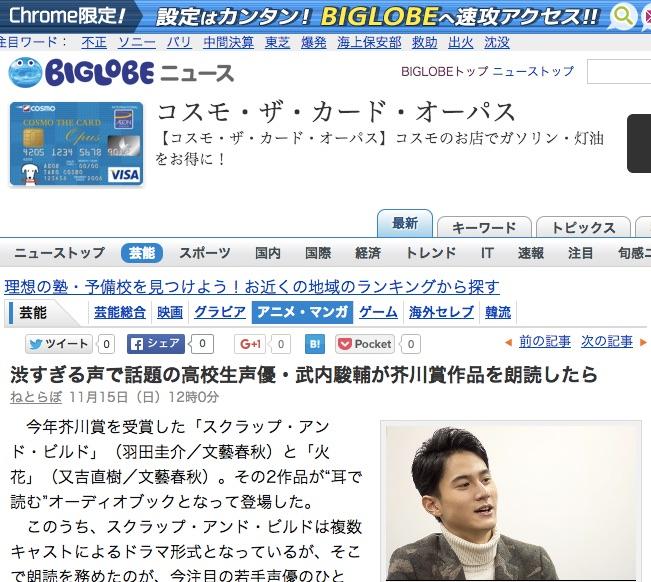 渋すぎる声で話題の高校生声優・武内駿輔が芥川賞作品を朗読したら_-_BIGLOBEニュース