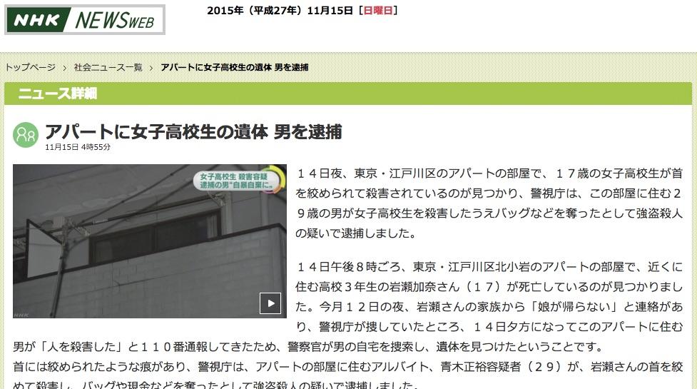 アパートに女子高校生の遺体_男を逮捕 NHKニュース
