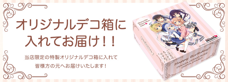 gochiusa_box