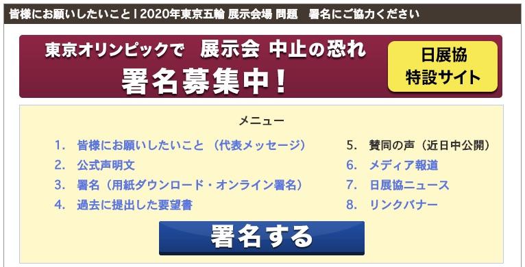 皆様にお願いしたいこと___2020年東京五輪_展示会場_問題 署名にご協力ください