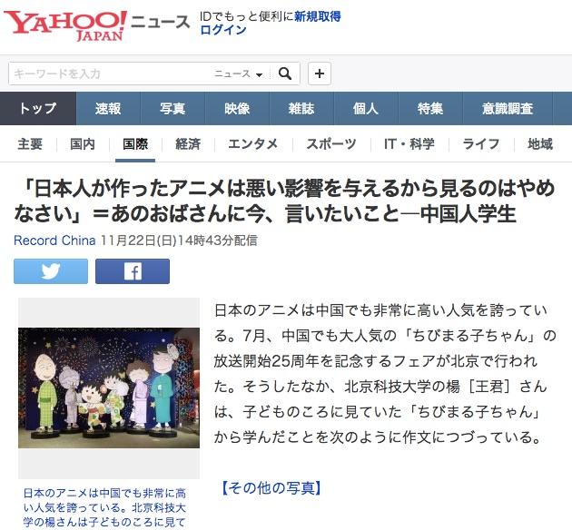「日本人が作ったアニメは悪い影響を与えるから見るのはやめなさい」=あのおばさんに今、言いたいこと―中国人学生_(Record_China)_-_Yahoo_ニュース