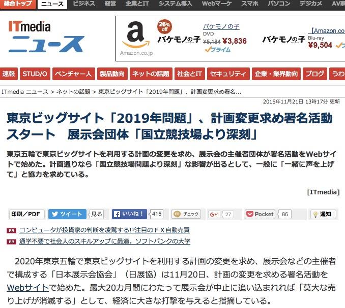 東京ビッグサイト「2019年問題」、計画変更求め署名活動スタート 展示会団体「国立競技場より深刻」_-_ITmedia_ニュース