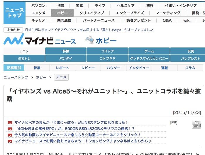 「イヤホンズ_vs_Aice5~それがユニット_~」、ユニットコラボを続々披露___マイナビニュース