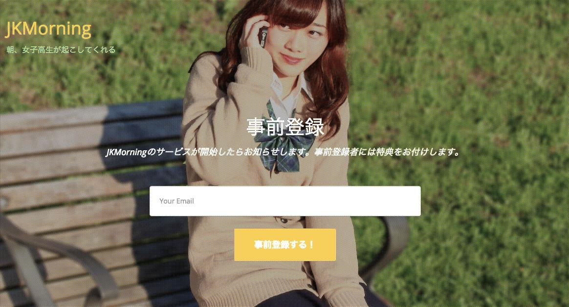 JKMorning___朝、女子高生が起こしてくれる