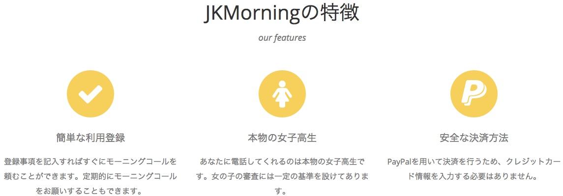 JKMorning___朝、女子高生が起こしてくれる 2