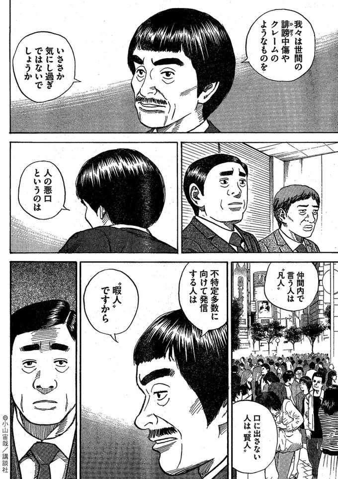 uchu-kyodai-27-2