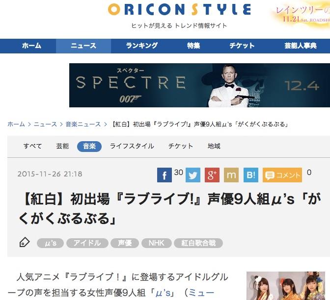 【紅白】初出場『ラブライブ!』声優9人組μ's「がくがくぶるぶる」___ORICON_STYLE