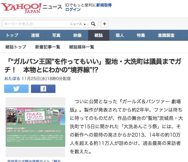 """「""""ガルパン王国""""を作ってもいい」聖地・大洗町は議員までガチ! 本物とにわかの""""境界線""""___(おたぽる)_-_Yahoo_ニュース"""
